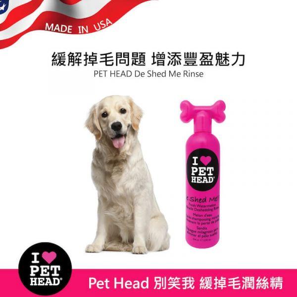【幫助狗狗減緩掉毛】Pet Head 別笑我❤️緩掉毛潤絲精354ml