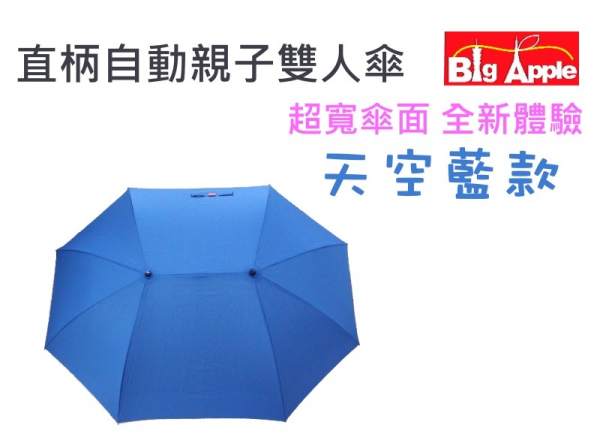 【BIGAPPLE】自動親子雙人傘-天空藍-彎把直柄式