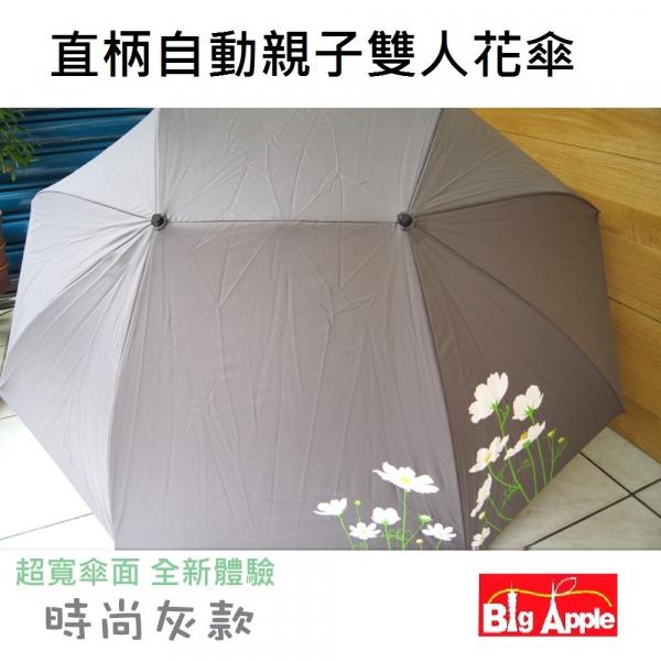 【BIGAPPLE】自動親子雙人花傘-時尚灰-彎把直柄式