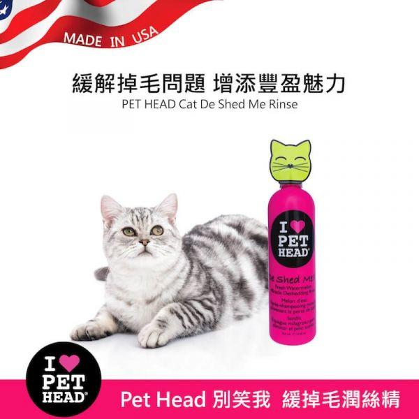 【幫助貓咪減緩掉毛】Pet Head 別笑我❤️緩掉毛潤絲精-貓咪354ml
