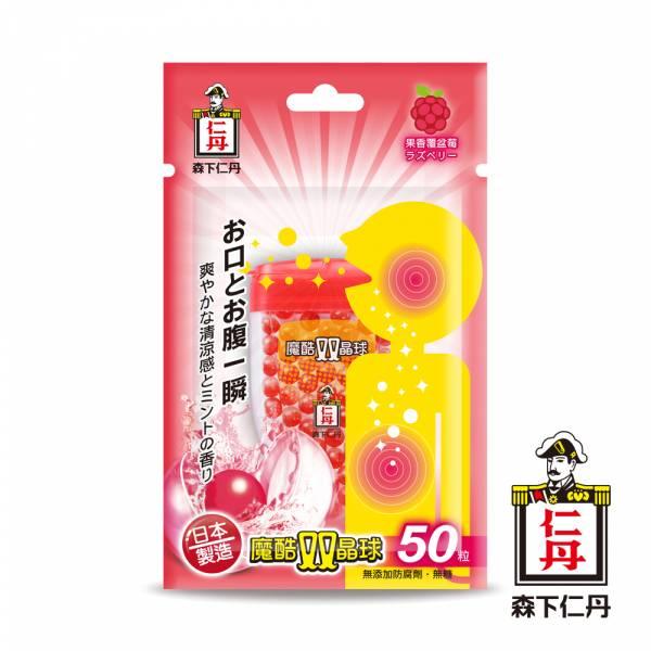 [森下仁丹]魔酷雙晶球-分享組(果香覆盆莓x6盒)