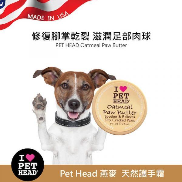 【狗狗肉球保護】Pet Head 燕麥❤️天然護手霜59ml