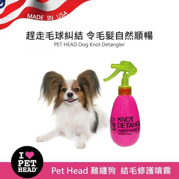 【一噴毛髮不糾結】Pet Head 難纏狗❤️狗狗結毛修護噴霧180ml
