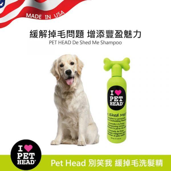 【幫助狗狗緩掉毛】Pet Head 別笑我❤️緩掉毛洗毛精/洗髮精354ml