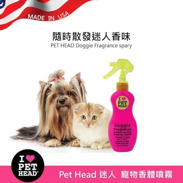【毛小孩一噴芳香】Pet Head 迷人❤️寵物香體噴霧175ml
