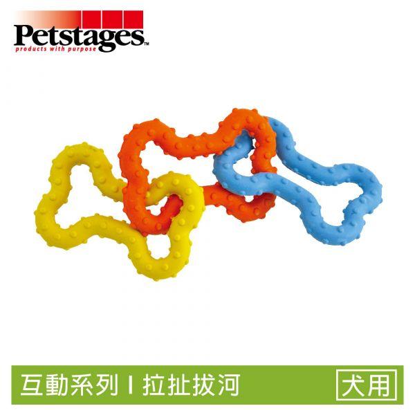 【狗狗潔牙玩具】迷你繽紛連接環**小型犬適用**