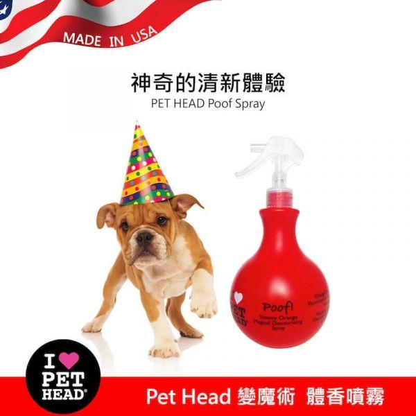 【1秒分解狗狗臭味】Pet Head 變魔術❤️狗狗體香噴霧450ml