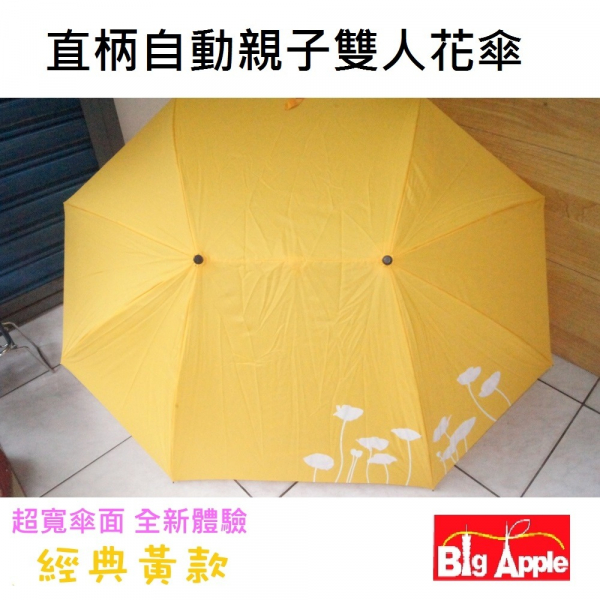 【BIGAPPLE】自動親子雙人花傘-經典黃-彎把直柄式