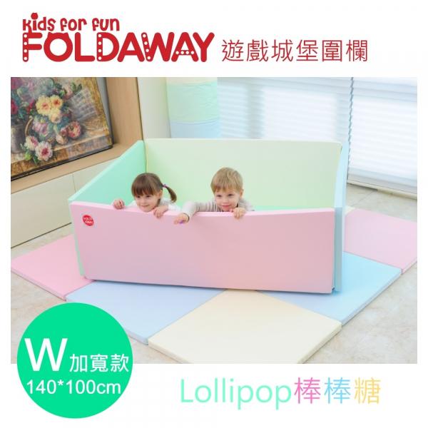 《《韓國FOLDAWAY》遊戲城堡圍欄 - 加寬款140*100(棒棒糖) FOLDAWAY 地墊 爬行墊 圍欄 城堡圍欄 防滑 防撞 安全 嬰幼兒 滿月 新生兒 禮物 小朋友 地板 室內 韓國 安全 無毒 厚度
