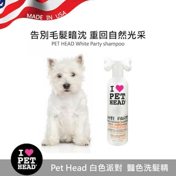 【白毛狗狗專用洗毛精】Pet Head 白色派對❤️狗狗豔色洗毛精/洗髮精354ml