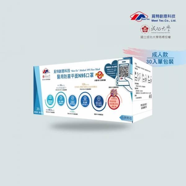 【 覓特 】醫用 防菌 口罩 - 市售唯一平面式 N 95 口罩(成人用)