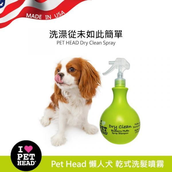 【狗狗乾洗澡】Pet Head 懶人犬❤️乾式洗毛/洗髮噴霧450ml