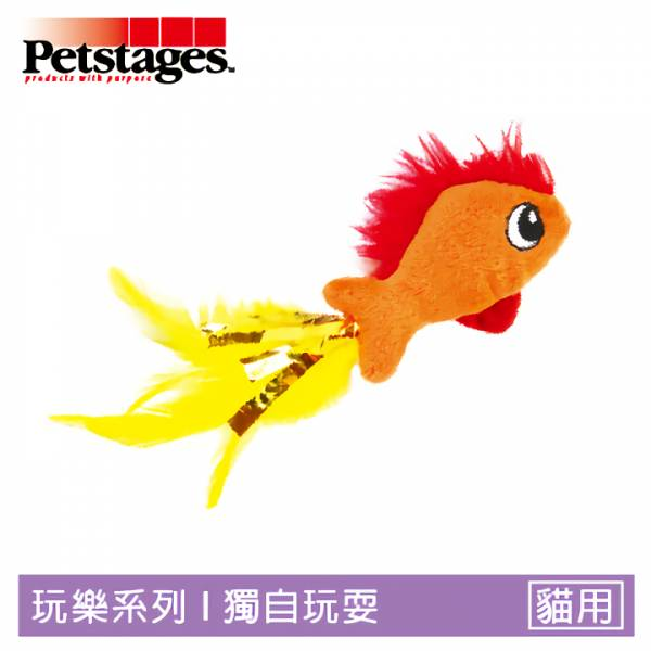 【吸引貓咪必備】羽毛熱帶魚-貓草玩具