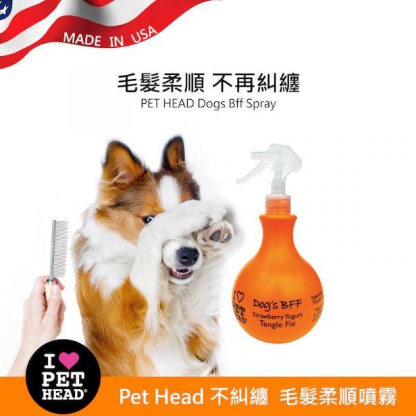 【讓狗狗毛髮更柔順】Pet Head 不糾纏❤️毛髮柔順噴霧450ml