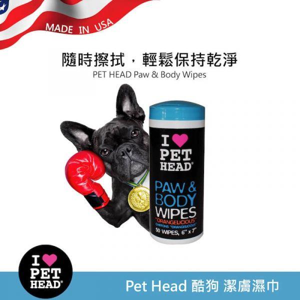 【一抹清潔抗菌】Pet Head 酷狗❤️狗狗潔膚濕巾50抽