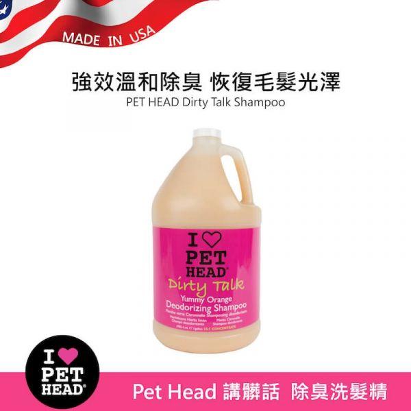 【瞬間分解狗狗臭味】Pet Head 講髒話❤️除臭洗毛精/洗髮精-加侖桶3.79L