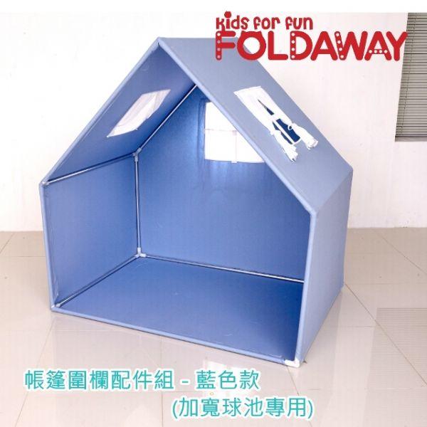 《韓國FOLDAWAY》遊戲城堡圍欄加寬款+配件帳篷組(藍色/粉色)
