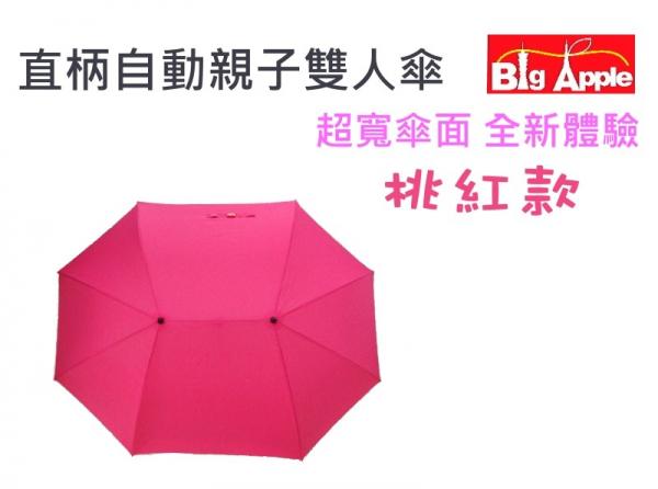 【BIGAPPLE】自動親子雙人傘-桃紅-彎把直柄式