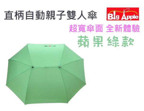 【BIGAPPLE】自動親子雙人傘-蘋果綠-彎把直柄式