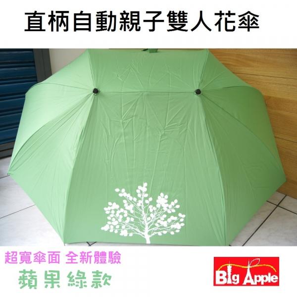 【BIGAPPLE】自動親子雙人花傘-蘋果綠-彎把直柄式