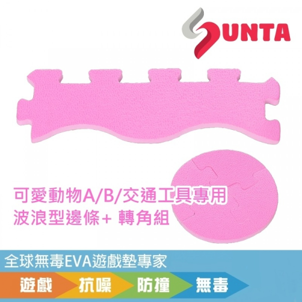 SUNTA邊條組(粉/藍) - 30CM拼接墊