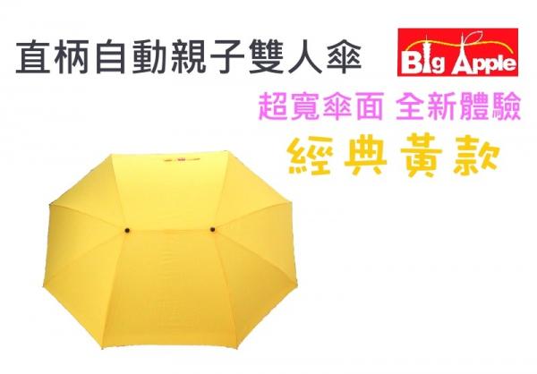【BIGAPPLE】自動親子雙人傘-經典黃-彎把直柄式