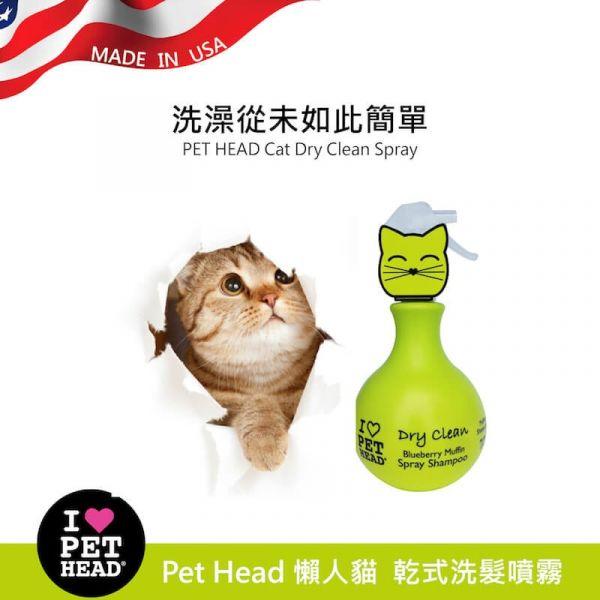 【貓咪乾洗澡】Pet Head 懶人貓❤️乾式洗毛/洗髮噴霧450ml