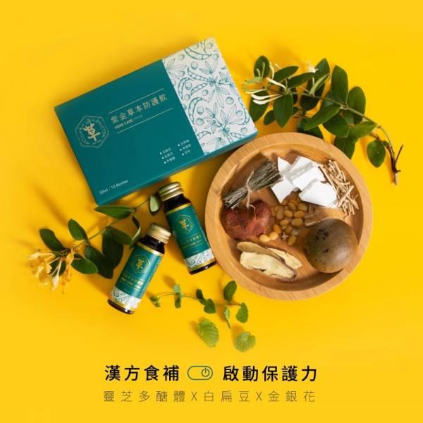 [紫金堂]紫金草本防護飲