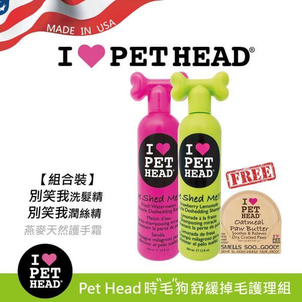 【幫助狗狗減緩掉毛】Pet Head 時毛狗❤️舒緩掉毛護理組