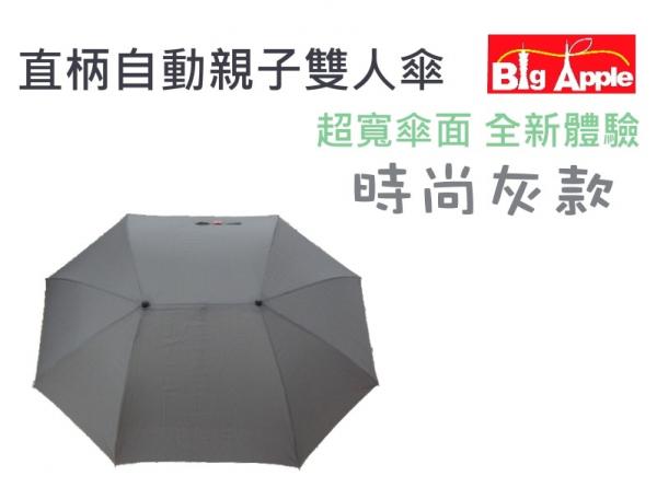 【BIGAPPLE】自動親子雙人傘-時尚灰-彎把直柄式