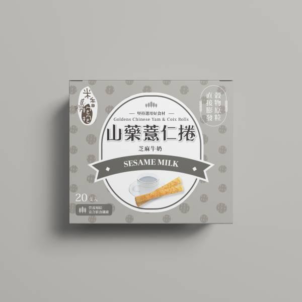米香抱抱 -山藥薏仁穀棒 (芝麻牛奶) 適合18m+及大人 米捲,米餅,米香抱抱,嬰兒餅乾,學牙餅,仙貝,穀棒,咖哩,洋蔥,Baby
