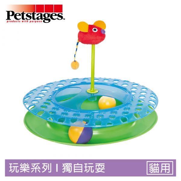 【寵物陪伴、抗憂鬱玩具】起司老鼠軌道球**貓咪適用**