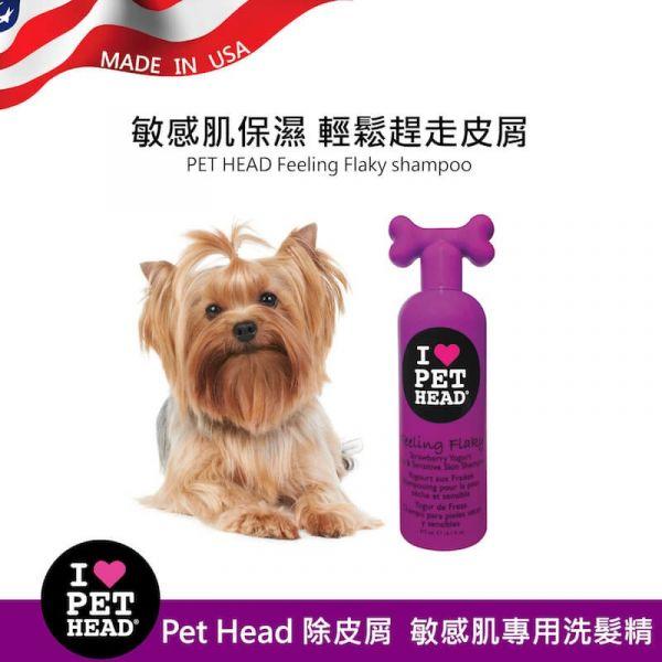 【修護肌膚減少皮屑】Pet Head 除皮屑❤️敏感肌狗狗專用洗毛精/洗髮精475ml