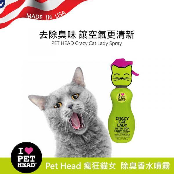【一噴消臭】Pet Head 瘋狂貓女❤️貓咪除臭香水噴霧175ml
