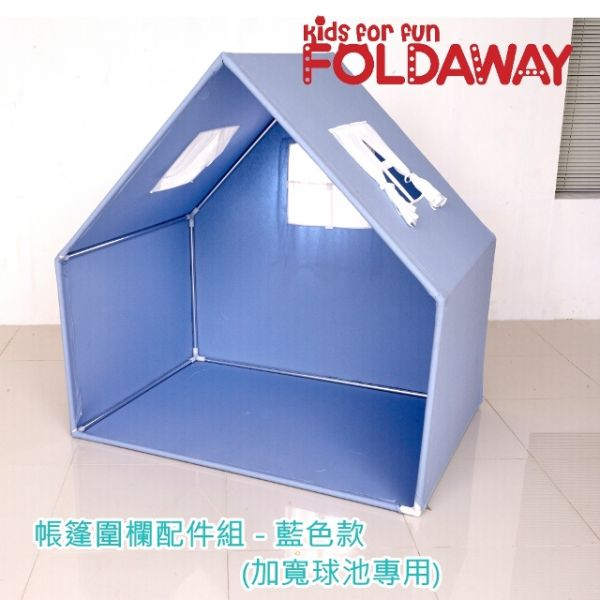 《韓國FOLDAWAY》遊戲城堡圍欄加寬款配件帳篷組(藍色/粉色)