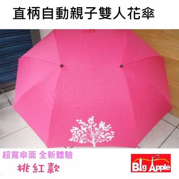【BIGAPPLE】自動親子雙人花傘-桃紅-彎把直柄式
