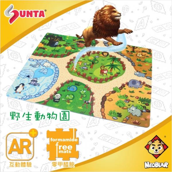 《SUNTA互動體驗AR樂扣墊》野生動物園-32*32*1CM(12片裝)