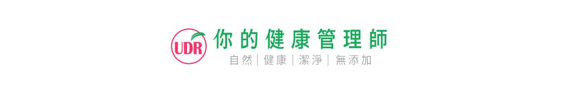 UDR你的健康管理師官方網站-潔浄保健領導品牌
