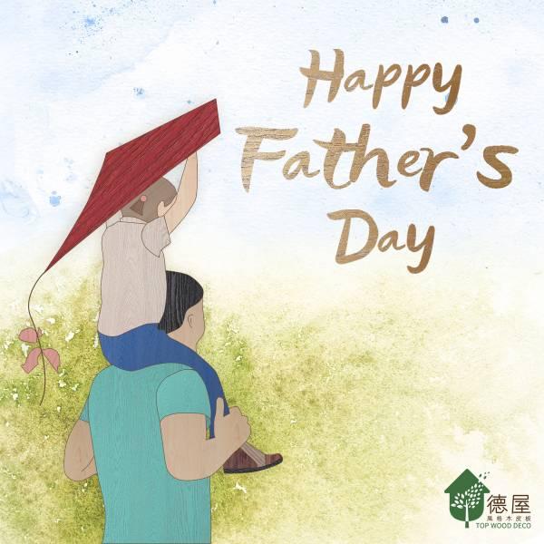 佳節祝福|父親節快樂 木地板,木皮板,德屋,建材,裝潢材料,室內裝潢,室內設計,父親節,父親節快樂,88節,88節快樂,健康,綠建材