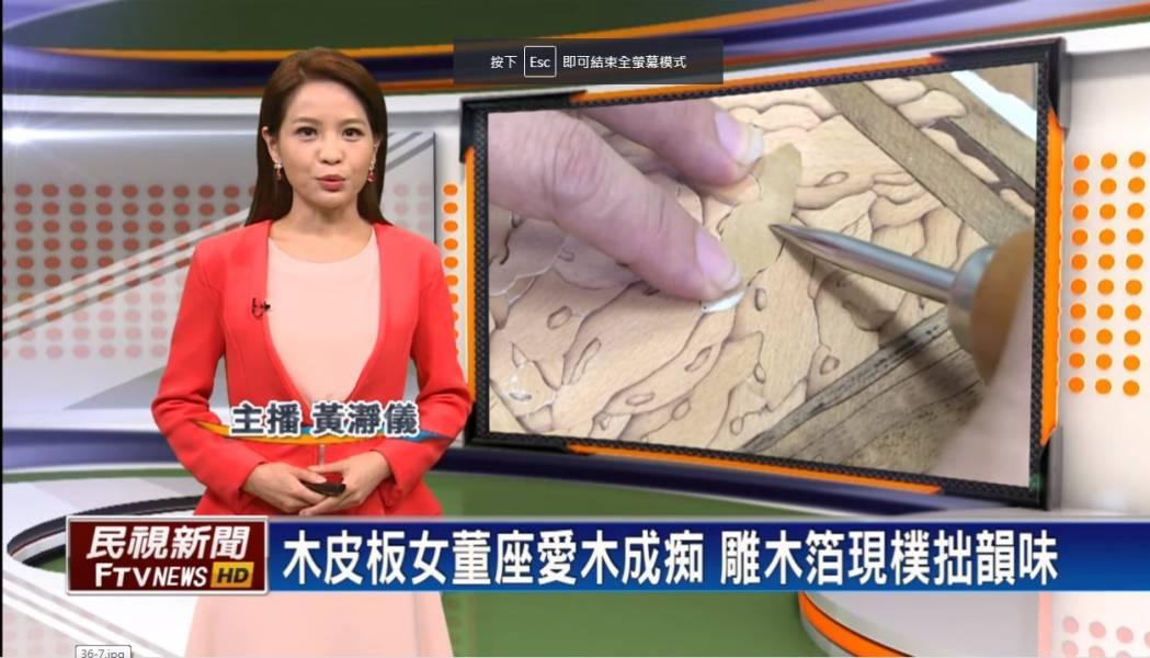 感謝民視新聞 在地真台灣採訪報導 天然木皮,素材分享,木箔原創,藝術作品,農村,民視新聞