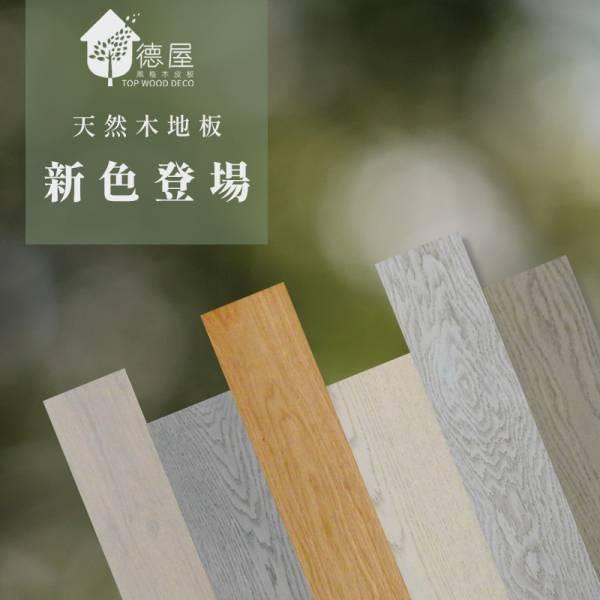 德屋產品|木地板新色登場 健康,木地板,天然木地板,新色登場,海島型木地板,室內裝潢,室內設計,木地板新色,德屋,建材