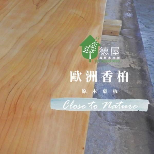 德屋產品介紹|歐洲香柏 裝潢,評價,健康,德屋建材,實木皮板,木皮板,質感,德屋,天然,案例,作品,室內裝潢,室內設計,無毒, 抗噪, 靜音, 隔音, 價格勝於價值, 價值, 價格, 無毒, 舒適, 擁抱自然, 獨一無二, 裝潢,會呼吸,木皮,紋理,健康綠建材,綠建材認證,綠建材,歐洲香柏,香柏,