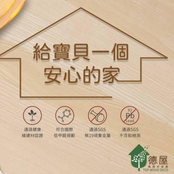 設計分享|給寶貝一個安心的家 裝潢,評價,健康,德屋建材,實木皮板,木皮板,質感,德屋,天然,案例,作品,室內裝潢,室內設計,無毒, 抗噪, 靜音, 隔音, 價格勝於價值, 價值, 價格, 無毒, 舒適, 擁抱自然, 獨一無二, 裝潢,會呼吸,木皮,紋理,健康綠建材,綠建材,木地板,天然木地板,德屋天然海島型實木地板,無毒,健康,安心,低甲醛,無鉛,無重金屬,綠建材