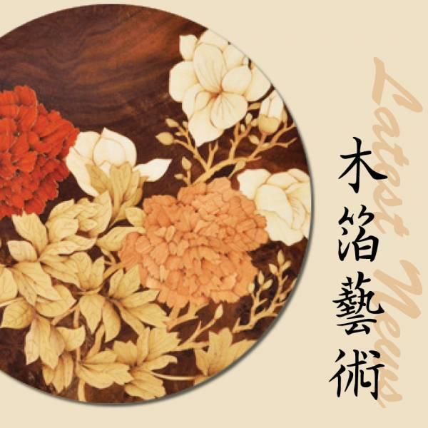 元宵節愉快 元宵節,木箔,藝術,畫作,客製化,送禮推薦,田尾花卉