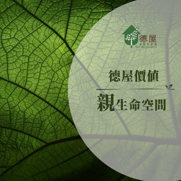 德屋價值|親生命空間 健康,天然木皮板,無毒,擁抱自然, 會呼吸,天然木地板,綠建材,氣候變遷,環境保護,愛護地球,親生命空間