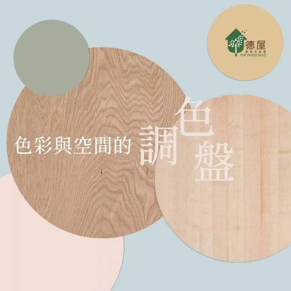 產品介紹|色彩與空間的調色盤1 裝潢,評價,健康,德屋建材,實木皮板,木皮板,質感,德屋,天然,案例,作品,室內裝潢,室內設計,無毒, 抗噪, 靜音, 隔音, 價格勝於價值, 價值, 價格, 無毒, 舒適, 擁抱自然, 獨一無二, 裝潢,會呼吸,木皮,紋理,健康綠建材,綠建材,木地板,天然木地板,德屋天然海島型實木地板,無毒,健康,安心,低甲醛,無鉛,無重金屬,綠建材,極簡,簡約,居家風格,質感,調色盤,淺木,北歐風,極簡風