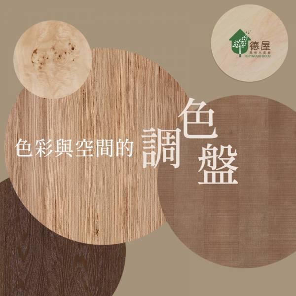 產品介紹|色彩與空間的調色盤4 裝潢,健康,德屋建材,木皮板,質感,木地板,調色盤,大地色系,溫柔色系,暖色調.咖啡店