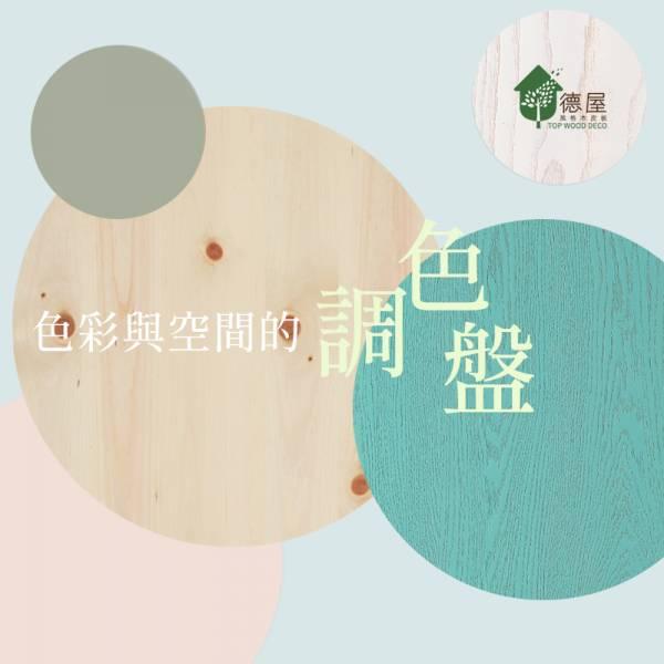 產品介紹|色彩與空間的調色盤3 裝潢,健康,德屋建材,木皮板,質感,木地板,調色盤,薄荷綠系,清新,文青風.咖啡店