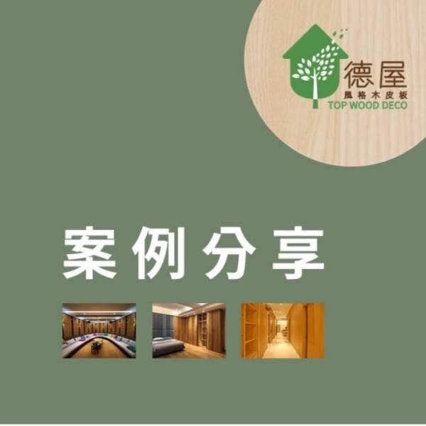 案例分享|無毒、天然、幸福家園 裝潢,評價,健康,德屋建材,實木皮板,木皮板,質感,德屋,天然,案例,作品,室內裝潢,室內設計,無毒, 抗噪, 靜音, 隔音, 價格勝於價值, 價值, 價格, 無毒, 舒適, 擁抱自然, 獨一無二, 裝潢,會呼吸,木皮,紋理,健康綠建材,綠建材,木地板,天然木地板,德屋天然海島型實木地板,無毒,健康,安心,低甲醛,無鉛,無重金屬,綠建材,案例,裝潢案例
