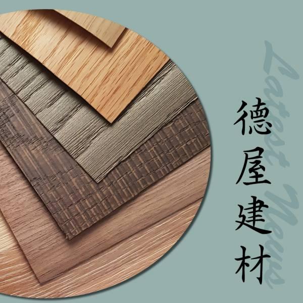 風格分享 - 天然木皮板與顏色的圓舞曲-2 裝潢,實木皮板,優點,德屋建材,天然,健康,